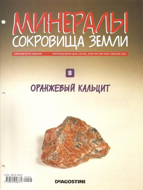 Минералы №8 Оранжевый кальцит фото, обсуждение