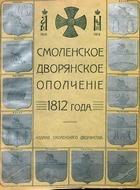 Смоленское дворянское ополчение 1812 года