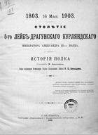 Столетие 5-го Лейб-драгунского Курляндского императора Александра III-го полка  (История полка 1803-1903 гг.)