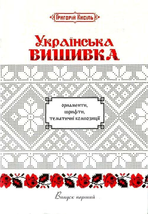 Украинская вышивка (схемы