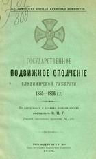 Государственное подвижное ополчение Владимирской губернии 1855-1856 гг