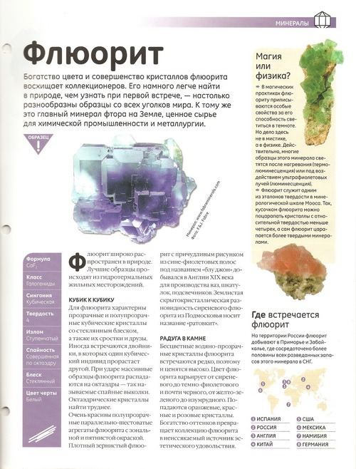 Минералы №10 Флюорит фото, обсуждение