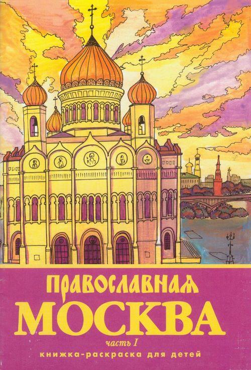 Раскраска Храмы Москвы скачать