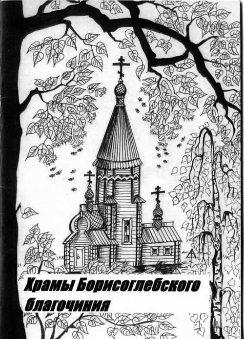 Раскраски храмы 7 - clipartis Jimdo-Page! Скачать