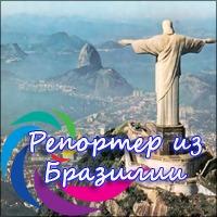 Репортер из Бразилии|За перевод новостей из Бразилии