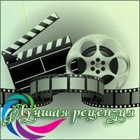 Лучшая рецензия|За развитие темы 'Ваши впечатления от просмотра последнего фильма