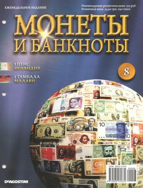 Монеты и банкноты №8 (1 пенс Ирландии, 1 тамбала Малави)