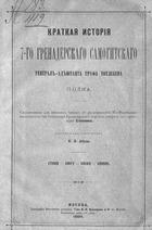 Краткая история 7-го Гренадерского Cамогитского генерал-адъютанта графа Тотлебена полка