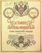 Столетие военного министерства 1802-1902 (Том 5. Часть 1) Главное интенданское управление