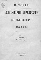 История Лейб-гвардии Кирасирского Ее Величества полка