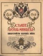 Столетие военного министерства 1802-1902 (Том 11. Часть 4) Землеустройство казачьих войск