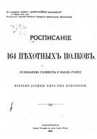 Росписание 164 пехотных полков, с показанием старшинства и знаков отличия, которые должны быть им присвоены