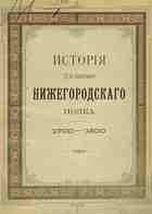 История 22-го пехотного Нижегородского Ее Императорского Высочества Великой княгини Веры Константиновны полка 1700-1800