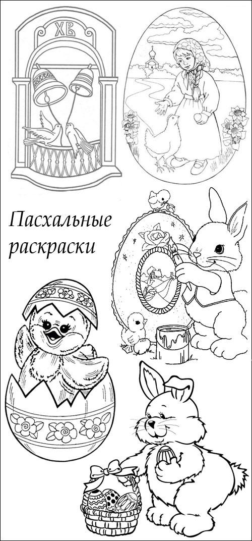 Пасхальные раскраски для детей