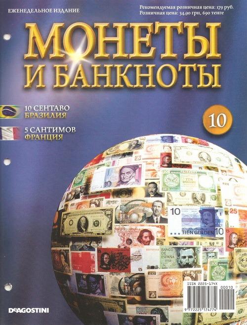 Монеты и банкноты №10 (5 сантимов Франции, 10 сентаво Бразилии)