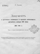 Документ о русских знаменах и прочих войсковых регалиях начала XIX века (1803-1815 гг.)
