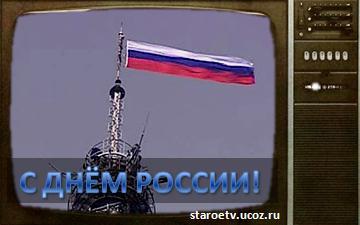 Останкинскую башню украсил российский флаг