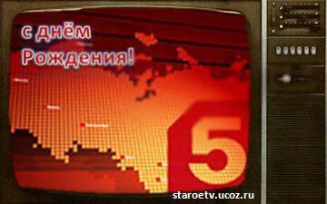 Пятый канал - 71 год в эфире