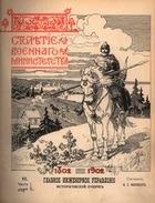 Столетие военного министерства 1802-1902 (Том 7. Часть 1. Очерк 2 (Кн. 4-5) Главное инженерное управление