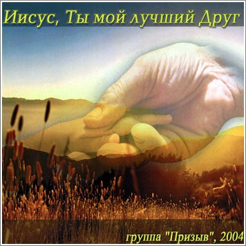 Группа Призыв - Иисус, Ты мой лучший Друг (2004)