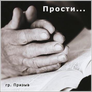 Группа Призыв - Прости (2009)