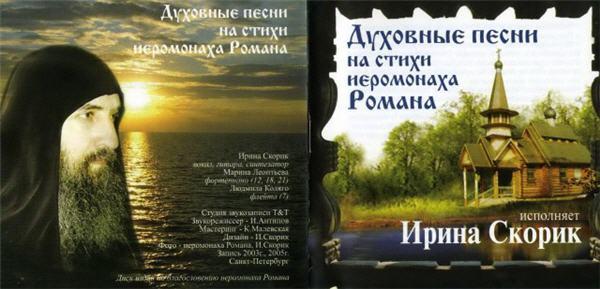 песни романа матюшина слушать