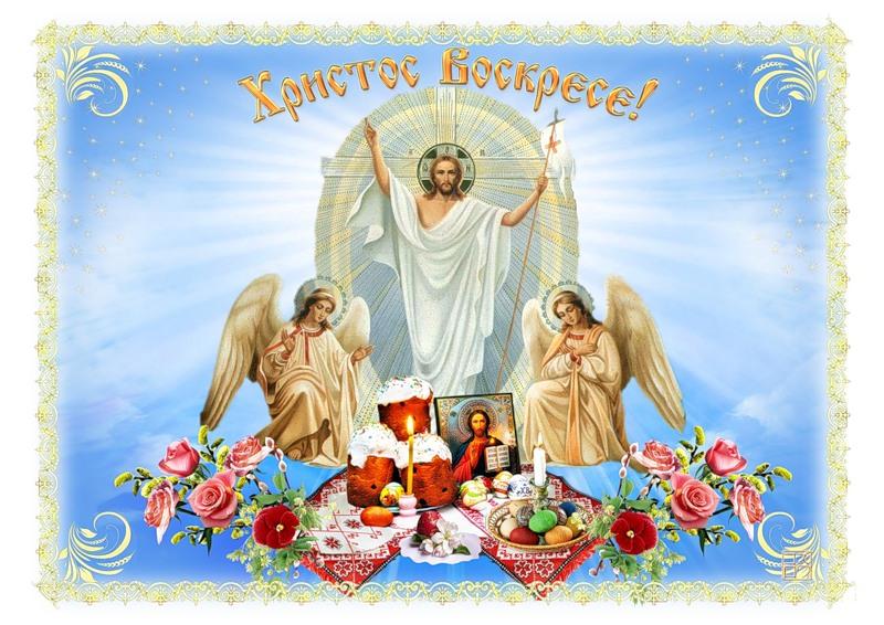 Поздравляю всех православных с ВЕЛИКО ДНЁМ!