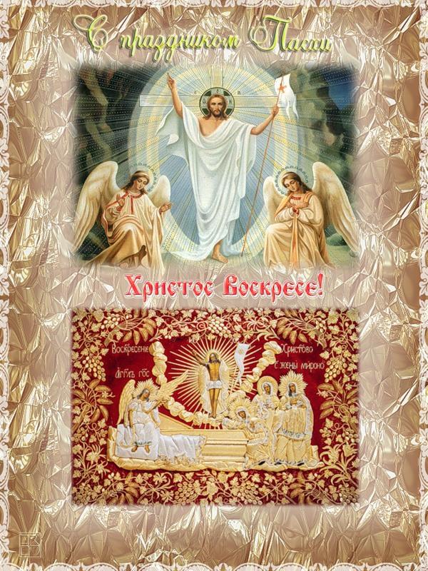 Поздравления с Пасхой и пасхальные открытки Христос