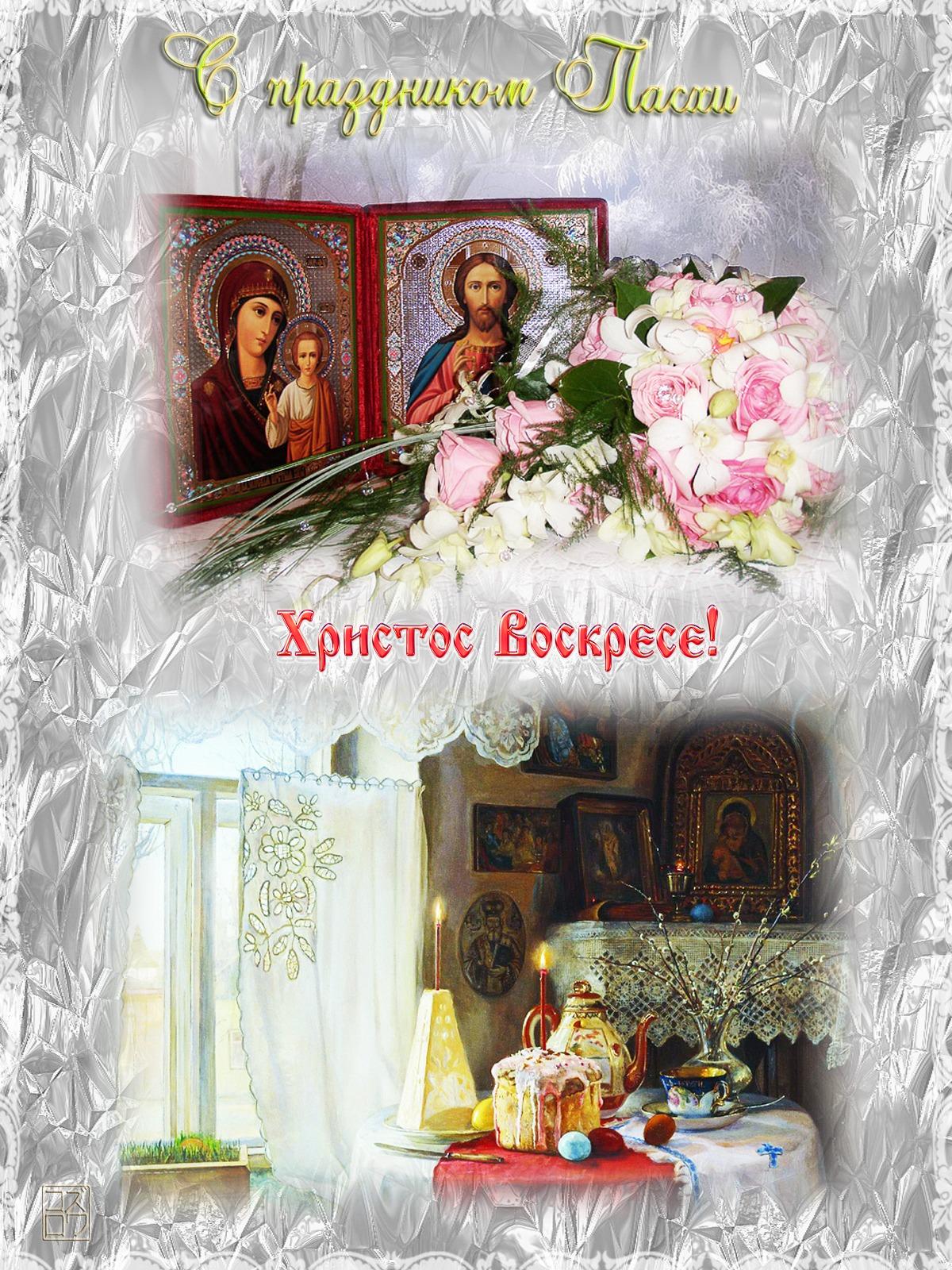 Открытка пасха христос воскрес
