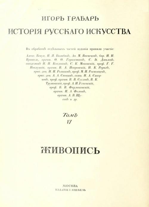 Грабарь история русского искусства скачать pdf