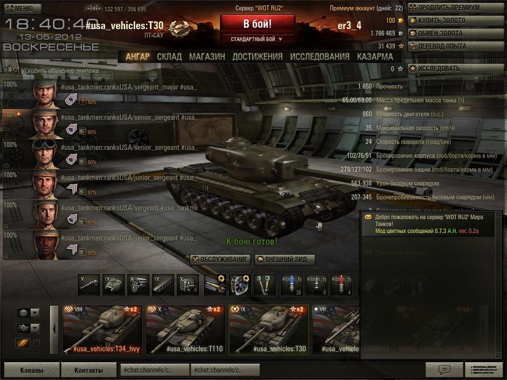 Почему не скачиваются танки с официального сайта