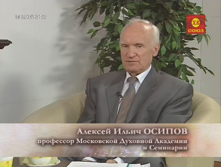 otveti-na-voprosi-osipova-alekseya-ilicha
