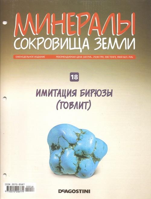 Минералы №18 Имитация бирюзы (Говлит) фото, обсуждение