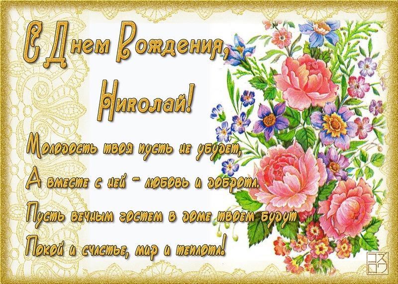 Поздравления николаю с днём рождения