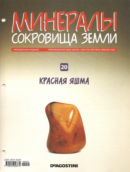Минералы №20 Красная яшма фото, обсуждение