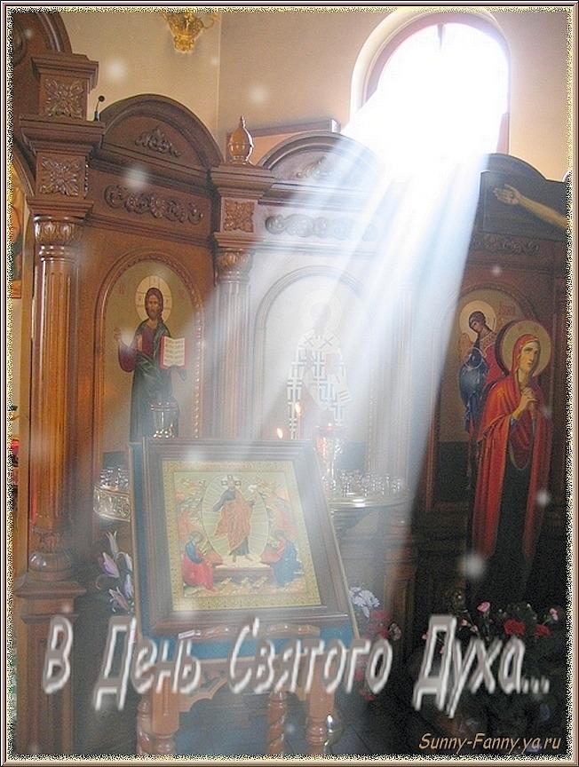Поздравления с днём святого духа 57
