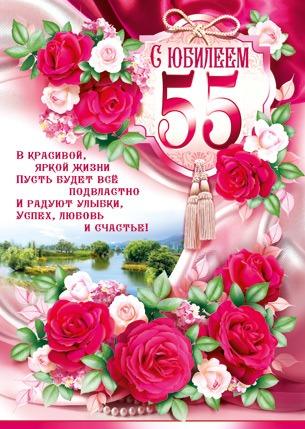 Поздравления в стихах с 60 летием женщине