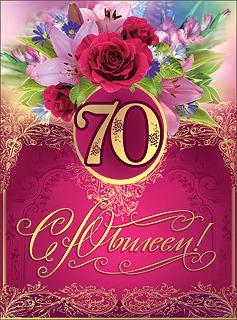 Картинки поздравления с днем рождения 70 лет
