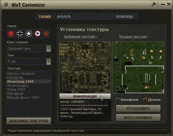WoT Customizer