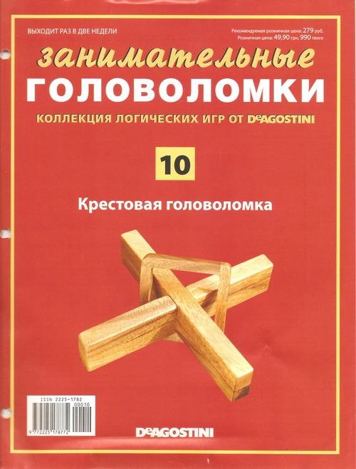 Занимательные головоломки №10 Крестовая головоломка фото, обсуждение