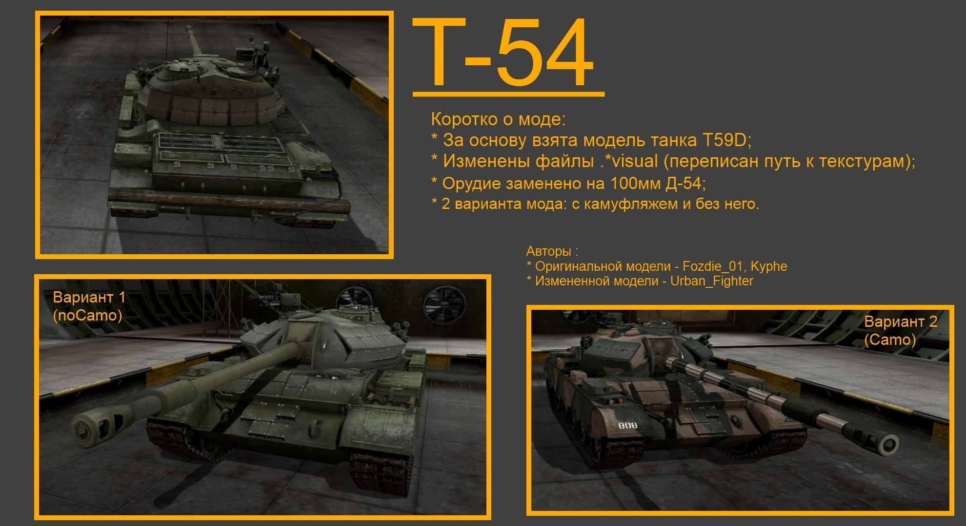 Т54 шкурка №154