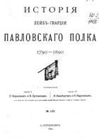 История лейб-гвардии Павловского полка 1790-1890