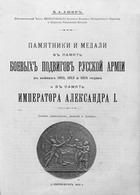 Памятники и медали в память боевых подвигов русской армии в войнах 1812, 1813 и 1814 годов и в память императора Александра I