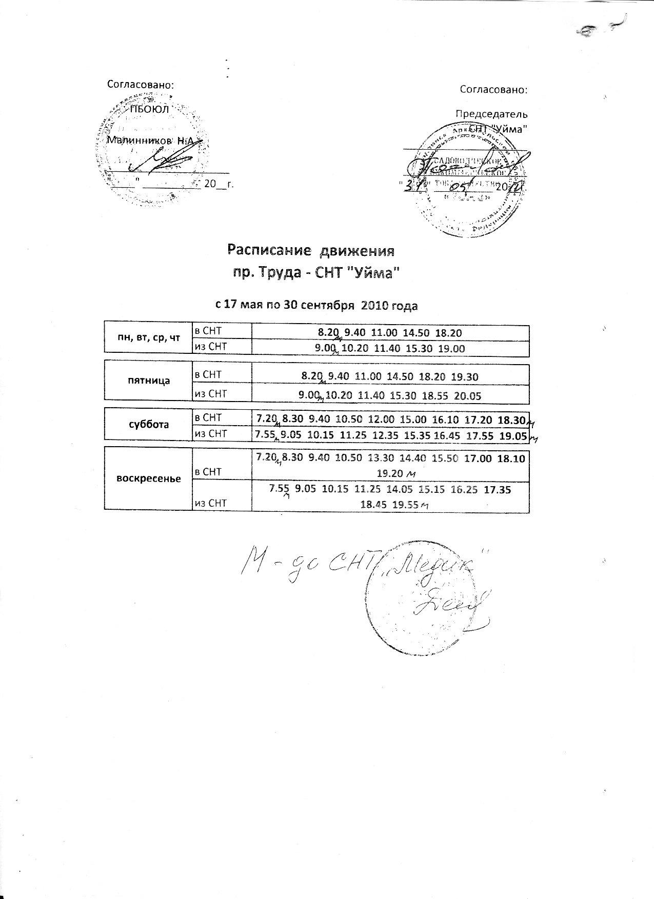 схема маршрута автобусов архангельск-северодвинск