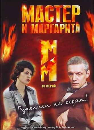 Мастер и Маргарита [01-10 из 10] (2005)