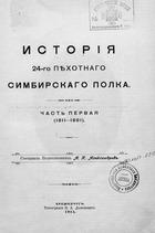История 24-го пехотного Симбирского полка 1811-1861 (Часть 1)
