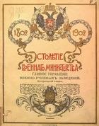 Столетие военного министерства 1802-1902 (Том 10, Часть 1-3)  Главное управление военно-учебных заведений