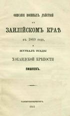 Описание военных действий в Заилийском крае в 1860 году и журнал осады Хокандской крепости Пишпек