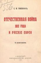 Отечественная война 1812 года и русские евреи