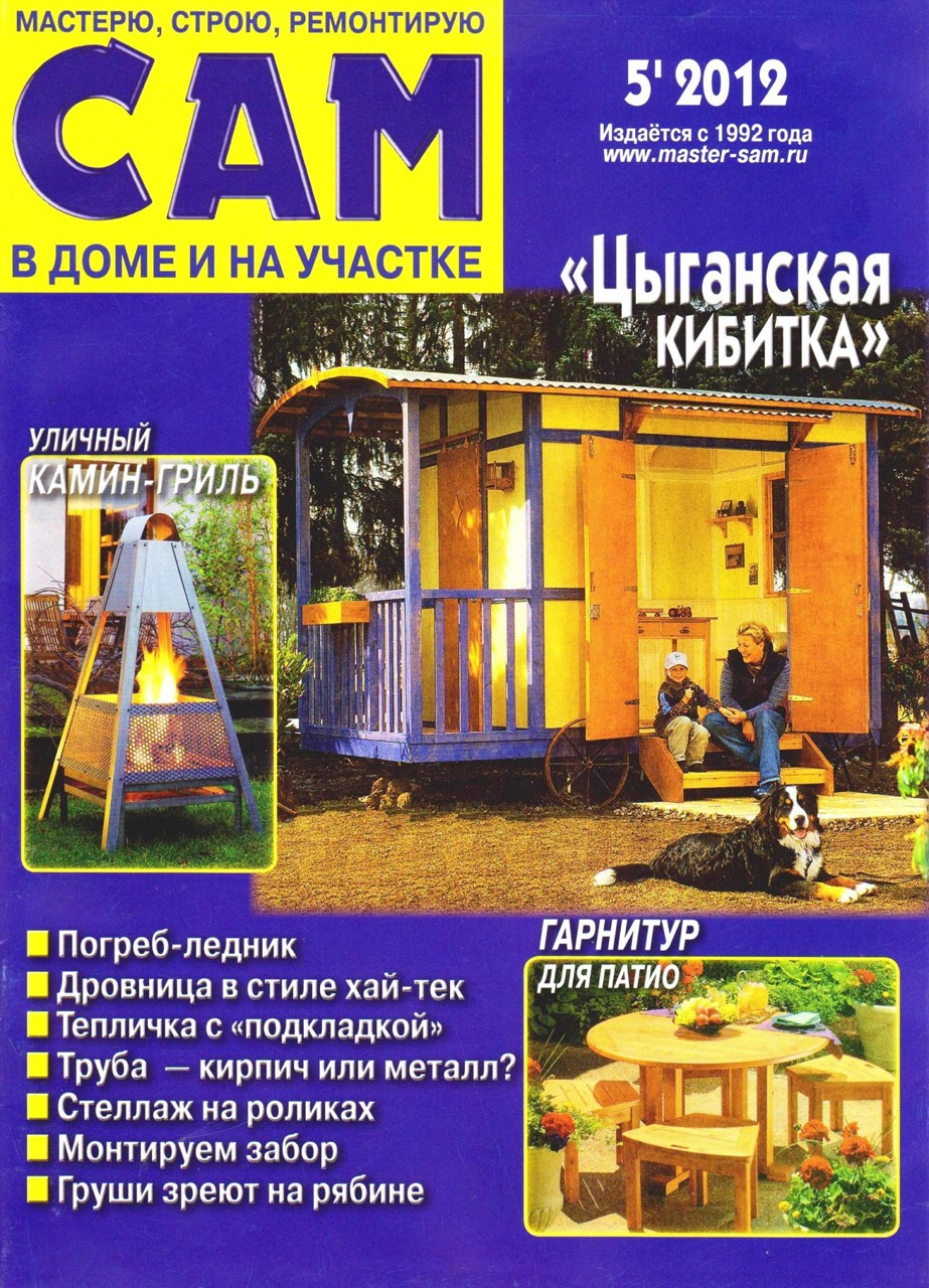 Скачать бесплатно Сам 5 (209) май 2012 без смс регистрации.